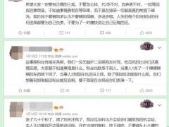 连胜武小三又一暗黑辣照流出 PTT网友:原配比较美