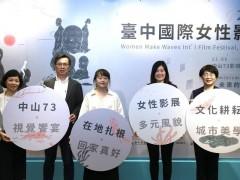 台中国际女性影展「娇」点!一览女性导演影像实力