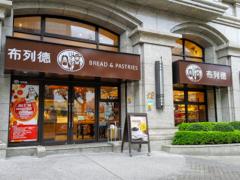顶新集团旗下布列德麵包  6月底将关闭所有实体店