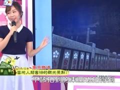 呼吁「东京铁塔不要晚上去」 日女星曝超毛原因
