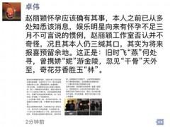 赵丽颖撇怀孕传言…第一狗仔逆转爆料:未满3月不能说!