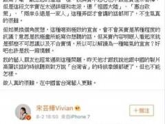 遭贴台独标籤!宋芸桦秒声明「祖国说」 她爆:会不会其实是抗议?