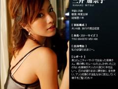 三井加奈子(水原咲、藤本咲子)个人经典代表番号资料,三井加奈子写真图片